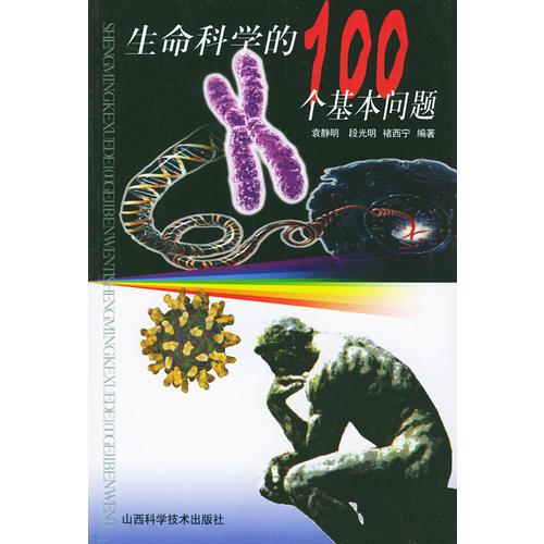 生命科学的100个基本问题