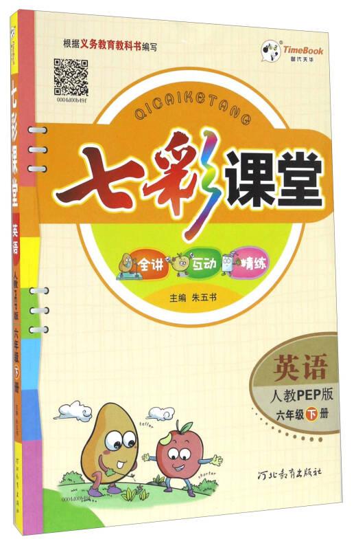 七彩课堂:英语(六年级下册 人教PEP版)