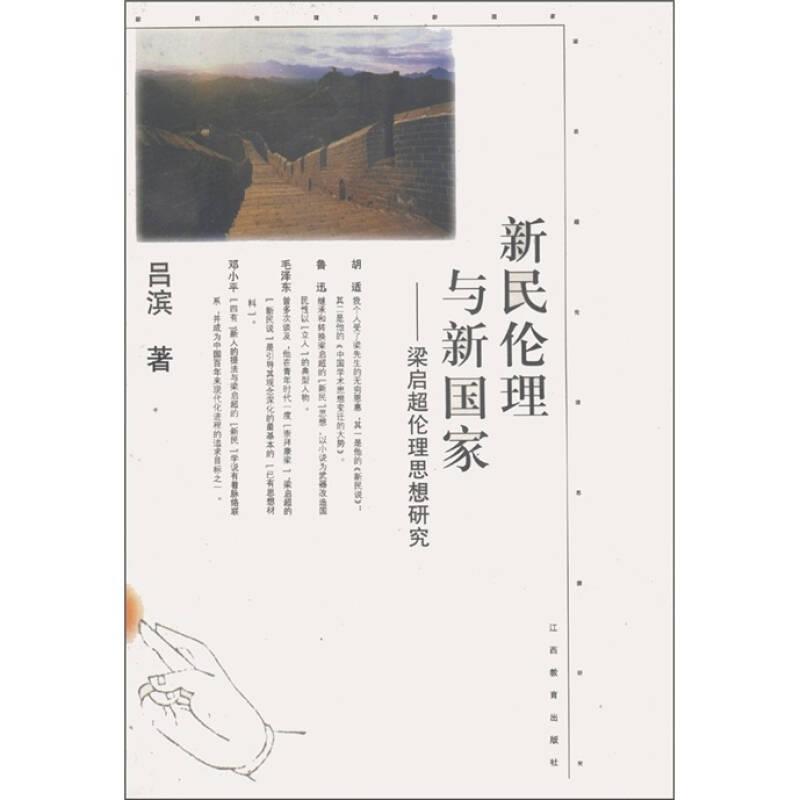 新民伦理与新国家:梁启超伦理思想研究
