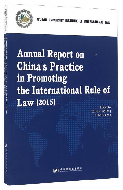 中国促进国际法治报告(2015年 英文版)
