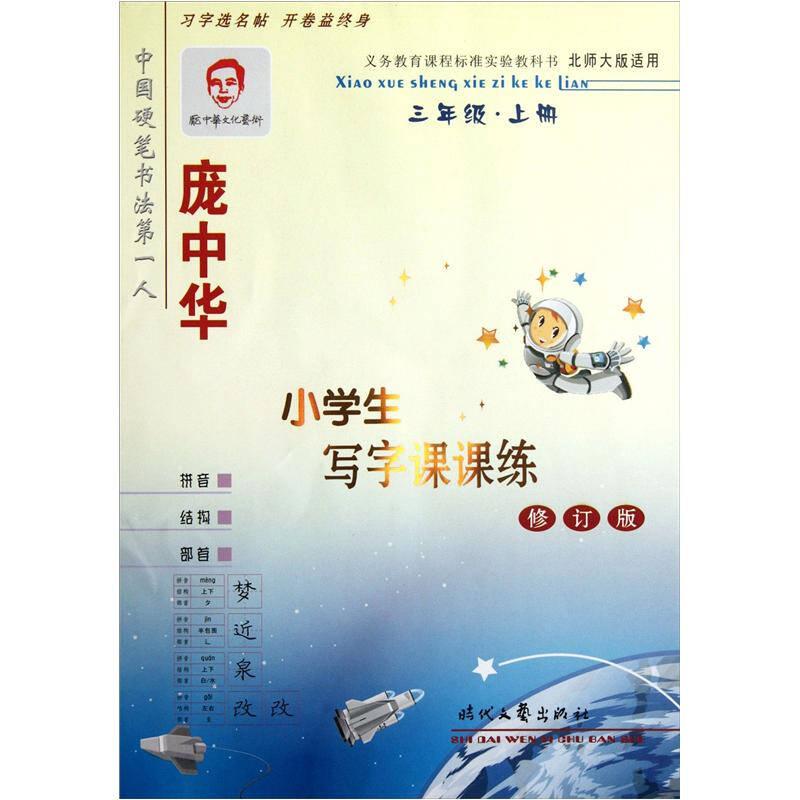 小学生写字课课练·3年级(上册)(北师大版适用)(修订版)