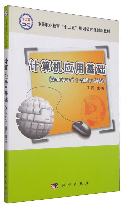 计算机应用基础(Windows 7+Office 2007)