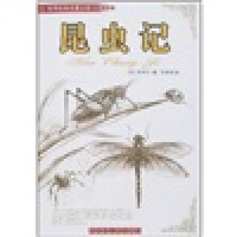 世界经典名著文库:昆虫记