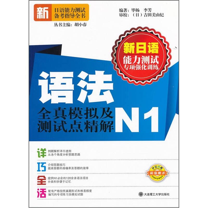 新日语能力测试专项强化训练:语法全真模拟及测试点精解(N1)