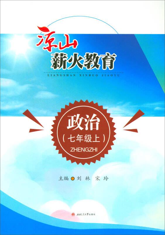 凉山薪火教育:政治(七年级上)