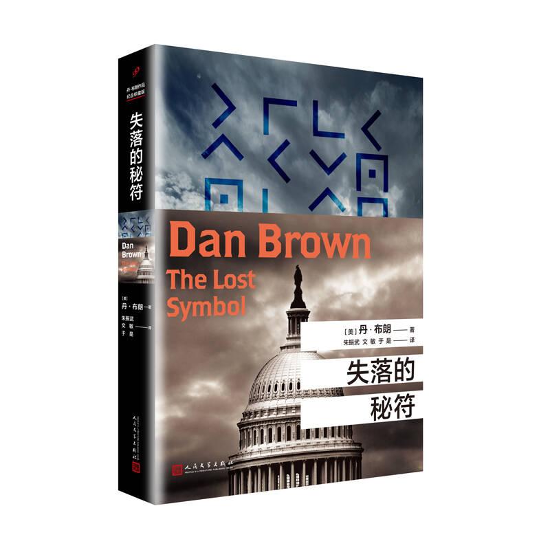 丹·布朗作品:失落的秘符(2018年新版)(精装)
