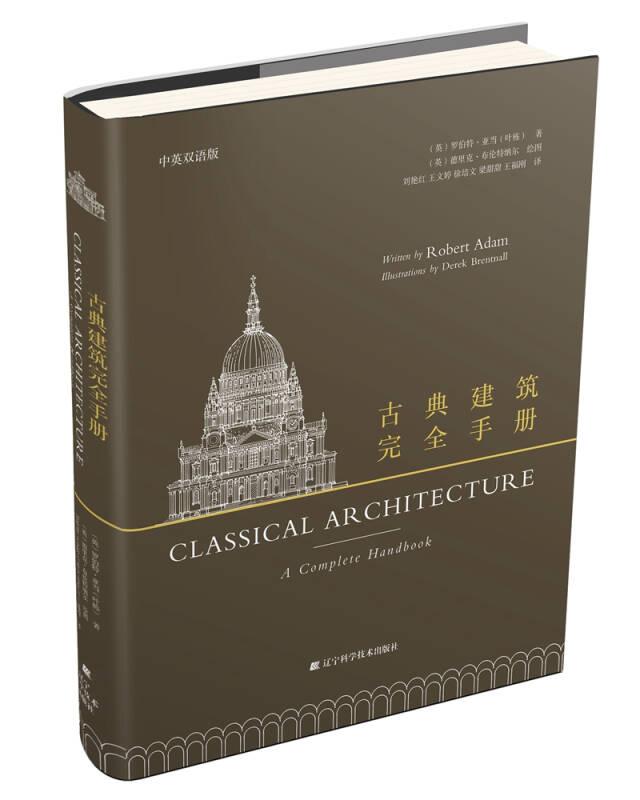 古典建筑完全手册