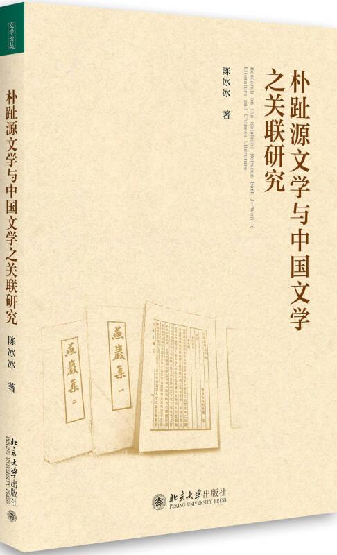 朴趾源文学与中国文学之关联研究
