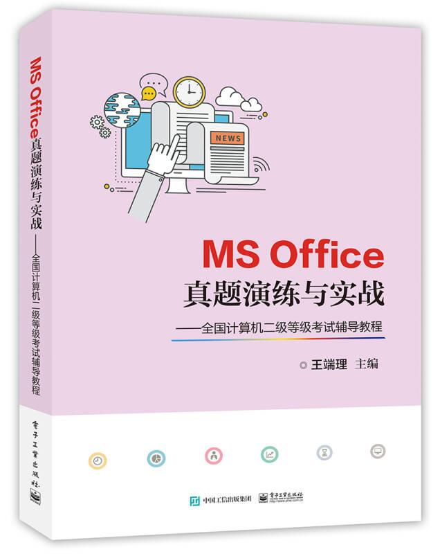 MS Office真题演练与实战――全国计算机二级等级考试辅导教程