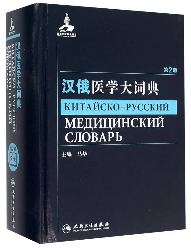 汉俄医学大词典(第2版)