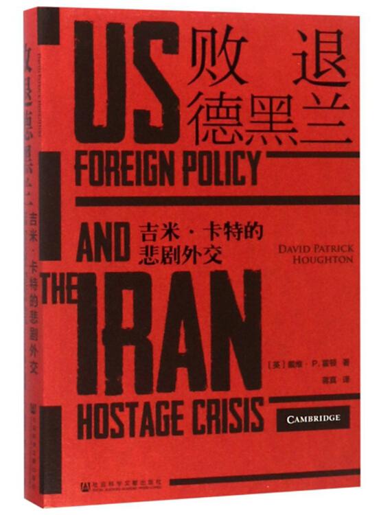 败退德黑兰:吉米·卡特的悲剧外交