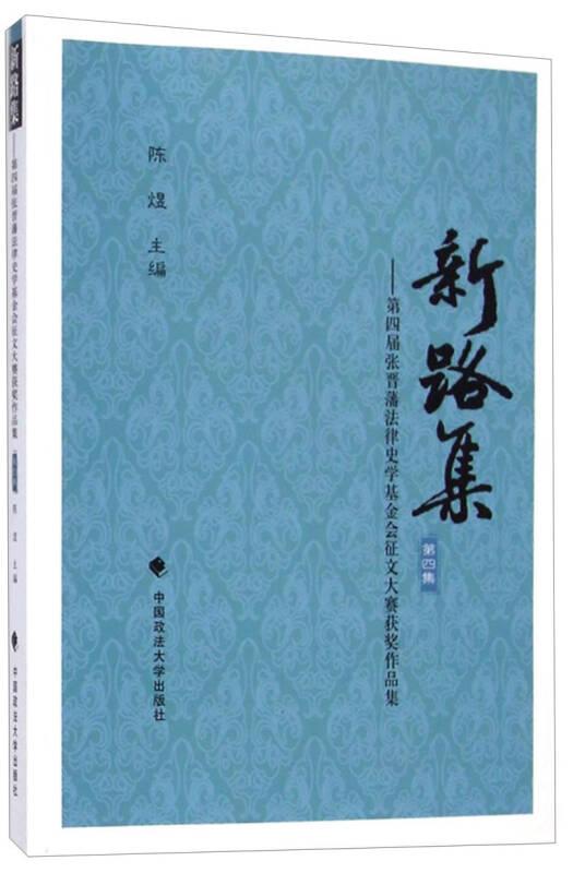 新路集:第四届张晋藩法律史学基金会征文大赛获奖作品集(第四集)