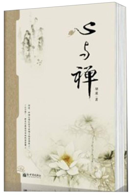 国风书系:心与禅
