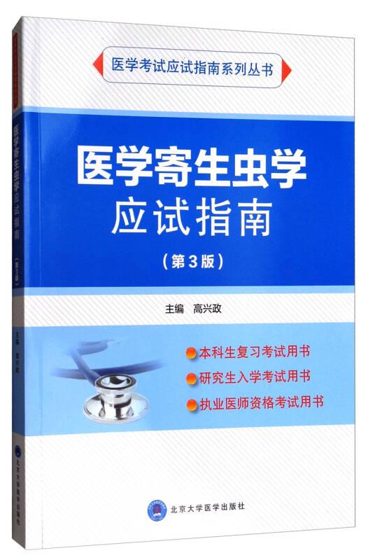 医学寄生虫学应试指南(第三版)/医学考试应试指南系列丛书