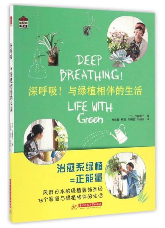 深呼吸!与绿植相伴的生活