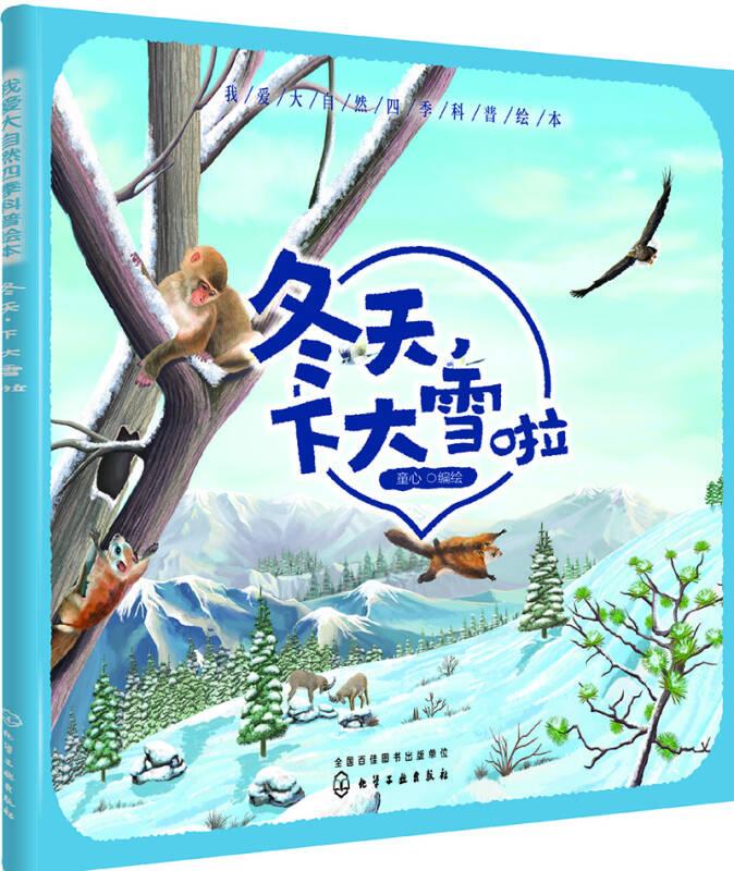 我爱大自然四季科普绘本--冬天,下大雪啦