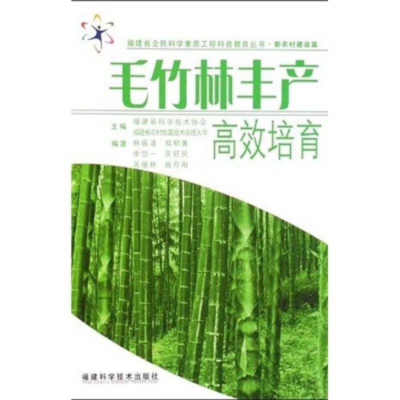 毛竹林丰产高效培育