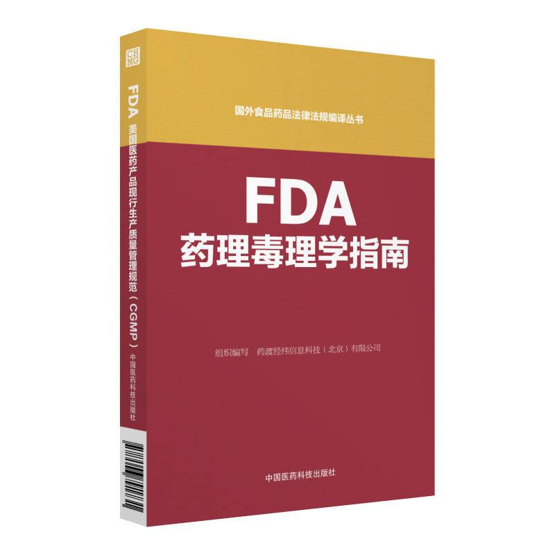 FDA药理毒理学指南(国外食品药品法律法规编译丛书)