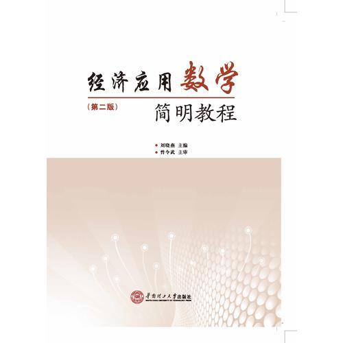 经济应用数学简明教程(第二版)