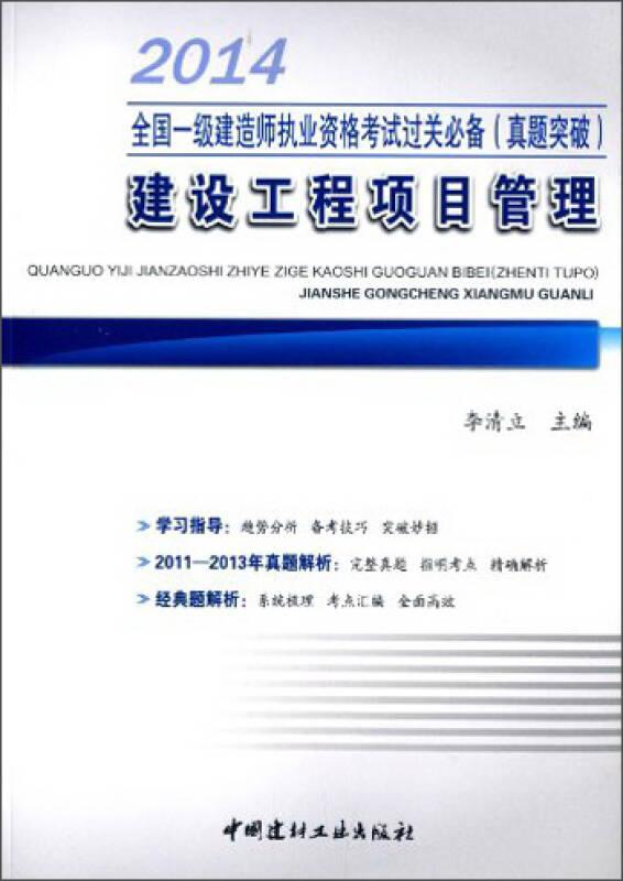 全国一级建造师执业资格考试过关必备(真题突破):建设工程项目管理(2014)