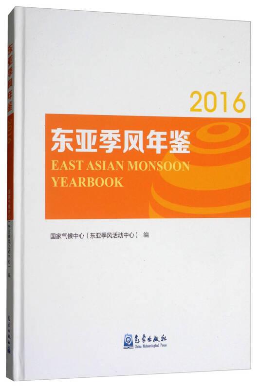 东亚季风年鉴(2016)