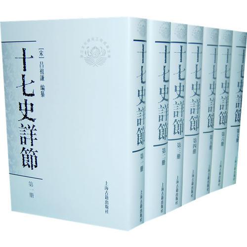 十七史详节(全八册):浙江文化研究工程成果文库