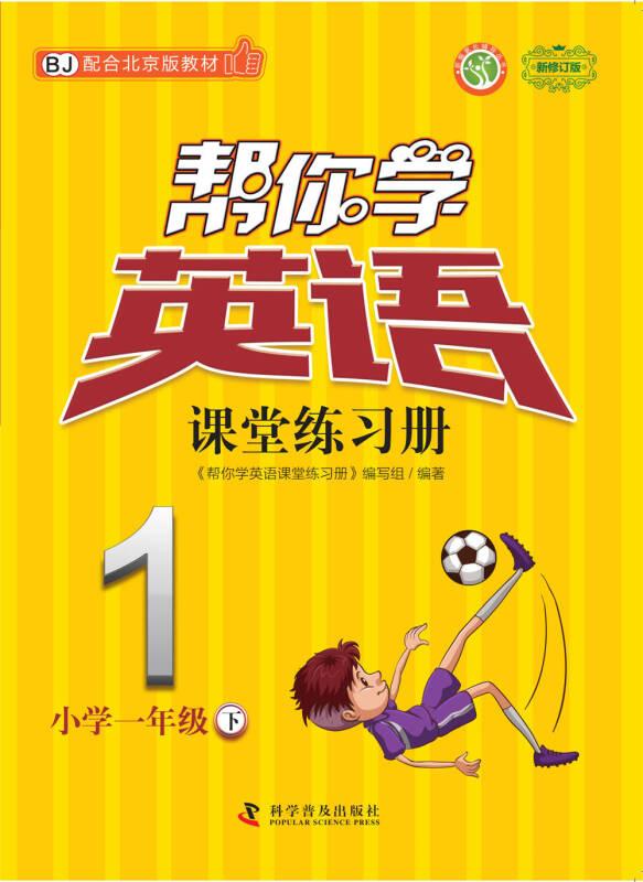 帮你学英语课堂练习册(一年级下)北京版