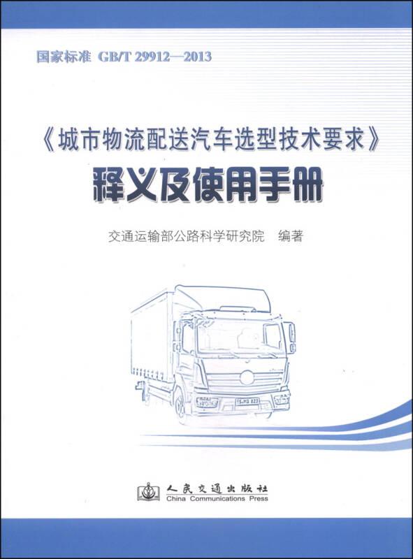 《城市物流配送汽车选型技术要求》释义及使用手册