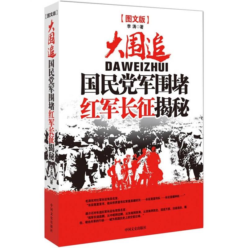 大围追:国民党军围堵红军长征揭秘(图文版)