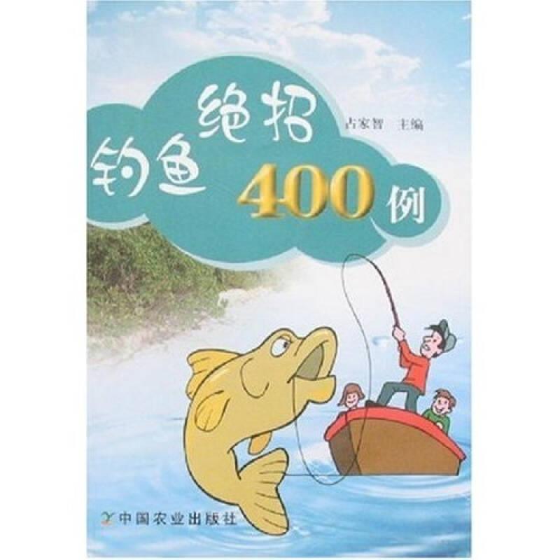 钓鱼绝招400例