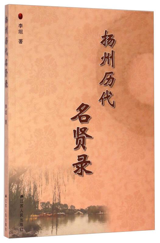 扬州历代名贤录