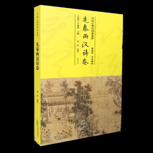 中国古典诗词曲选粹·先秦两汉诗卷