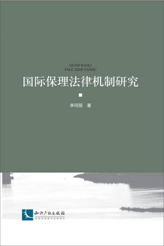 国际保理法律机制研究