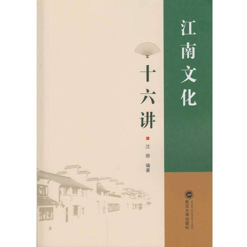 江南文化十六讲