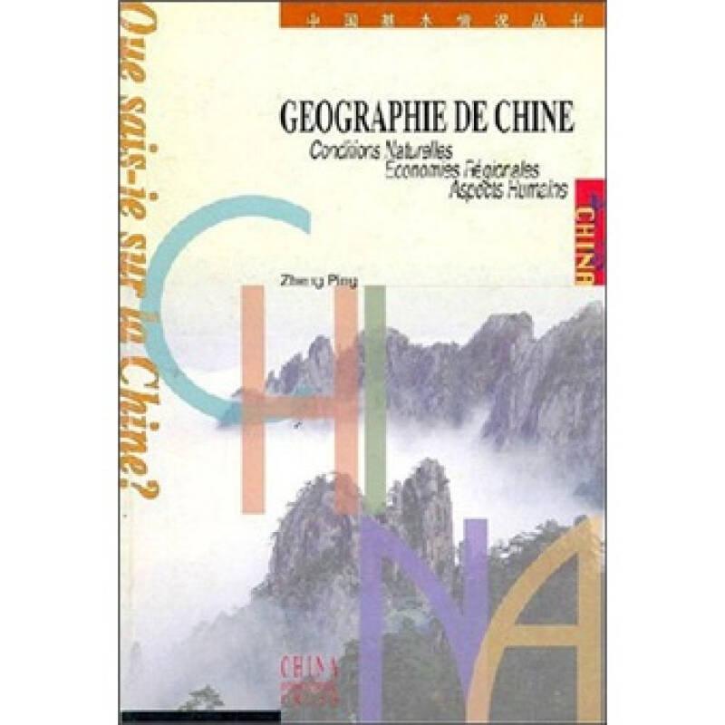 中国地理(法)