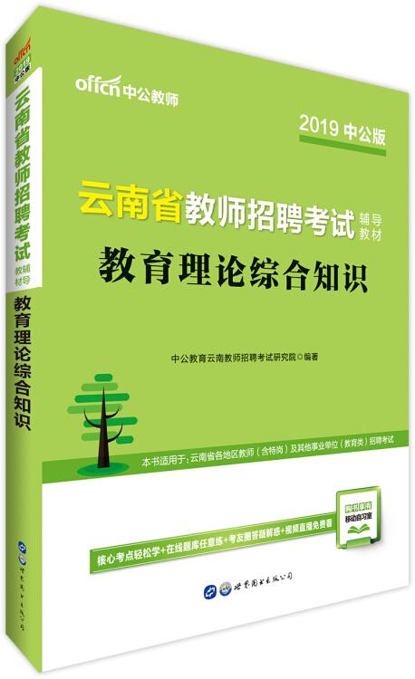 中公版·2019云南省教师招聘考试辅导教材:教育理论综合知识