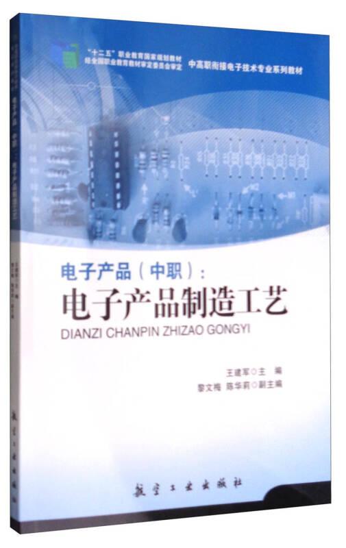"""电子产品(中职):电子产品制造工艺/""""十二五""""职业教育国家规划教材"""
