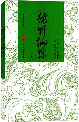 经典书香·中国古典神魔小说丛书:绿野仙踪(套装共2册)