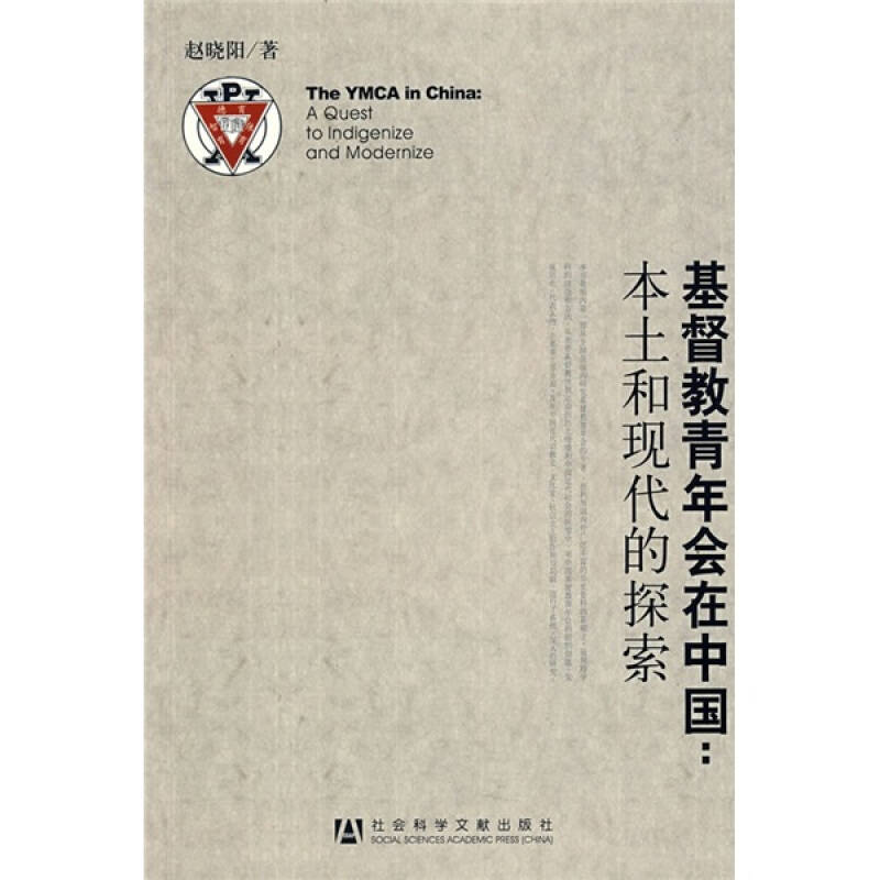 基督教青年会在中国