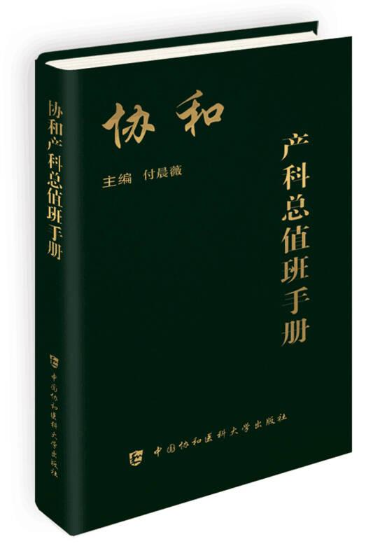 协和产科总值班手册