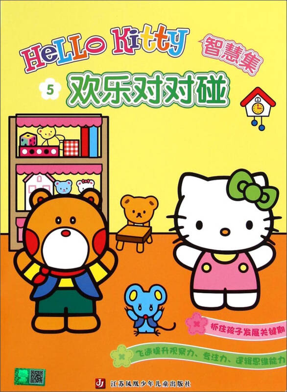 Hello Kitty智慧集5:欢乐对对碰