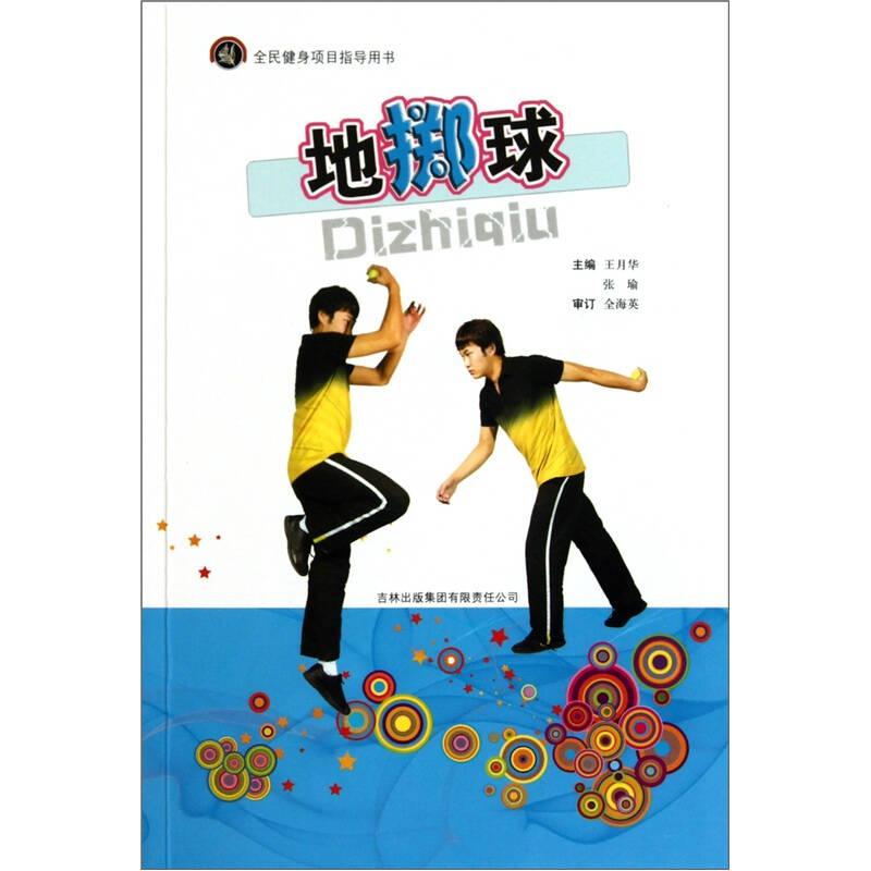 全民健身项目指导用书:地掷球