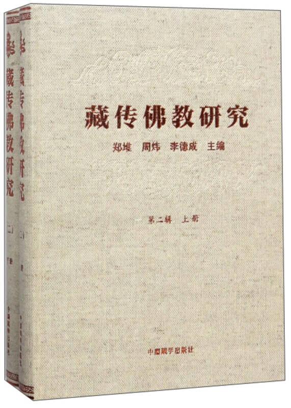 藏传佛教研究(第2辑 套装上下册)
