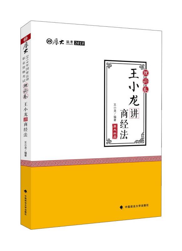 2018司法考试国家法律职业资格考试厚大讲义·理论卷:王小龙讲商经法