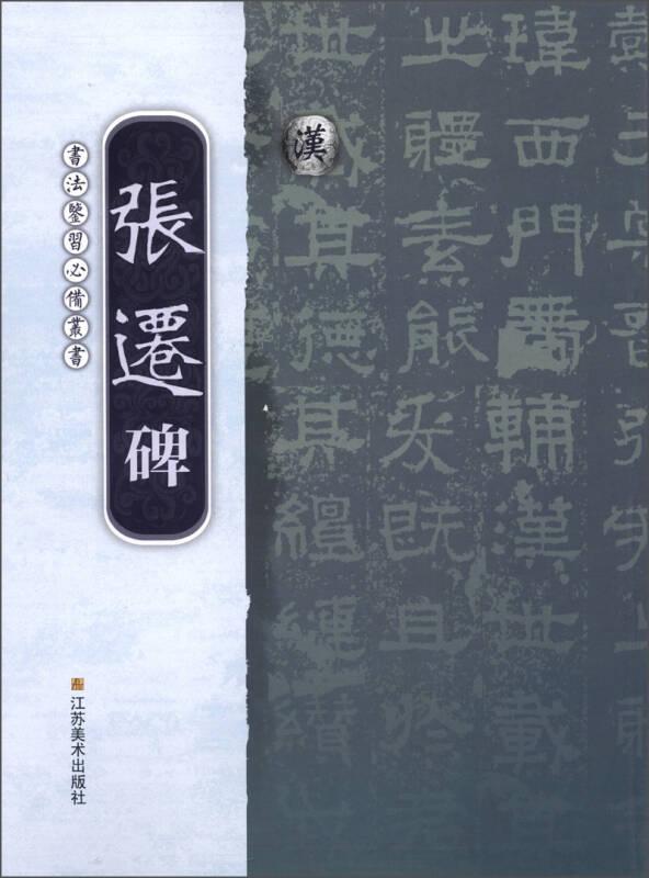 书法鉴习必备丛书:汉·张迁碑