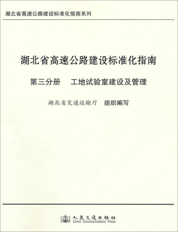 湖北省高速公路建设标准化指南系列·湖北省高速公路建设标准化指南(第3分册):工地试验室建设及管理