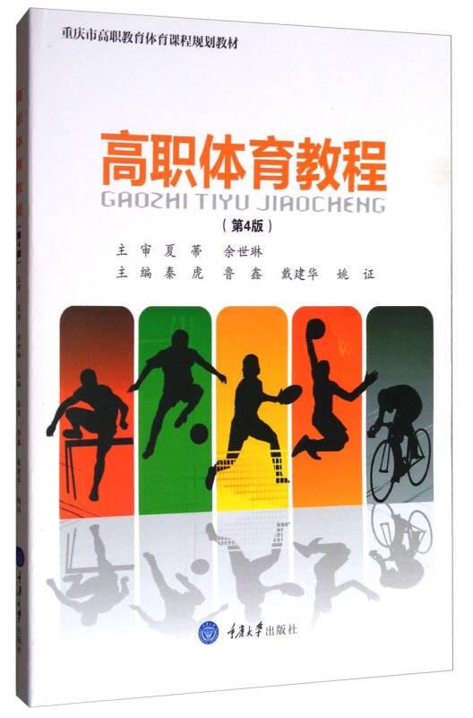 高职体育教程(第4版)/重庆市高职教育体育课程规划教材