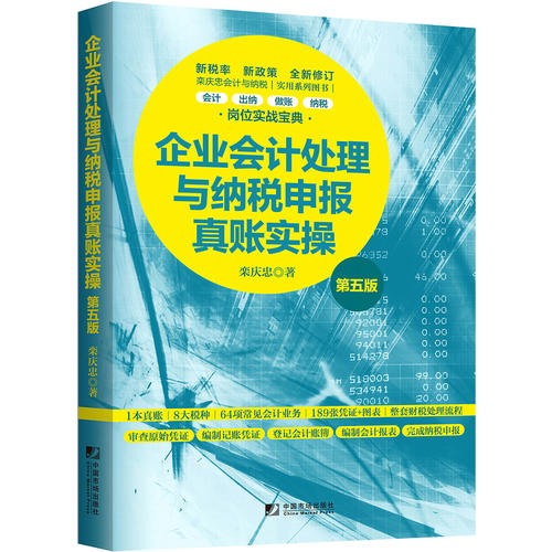 企业会计处理与纳税申报真账实操(第五版)