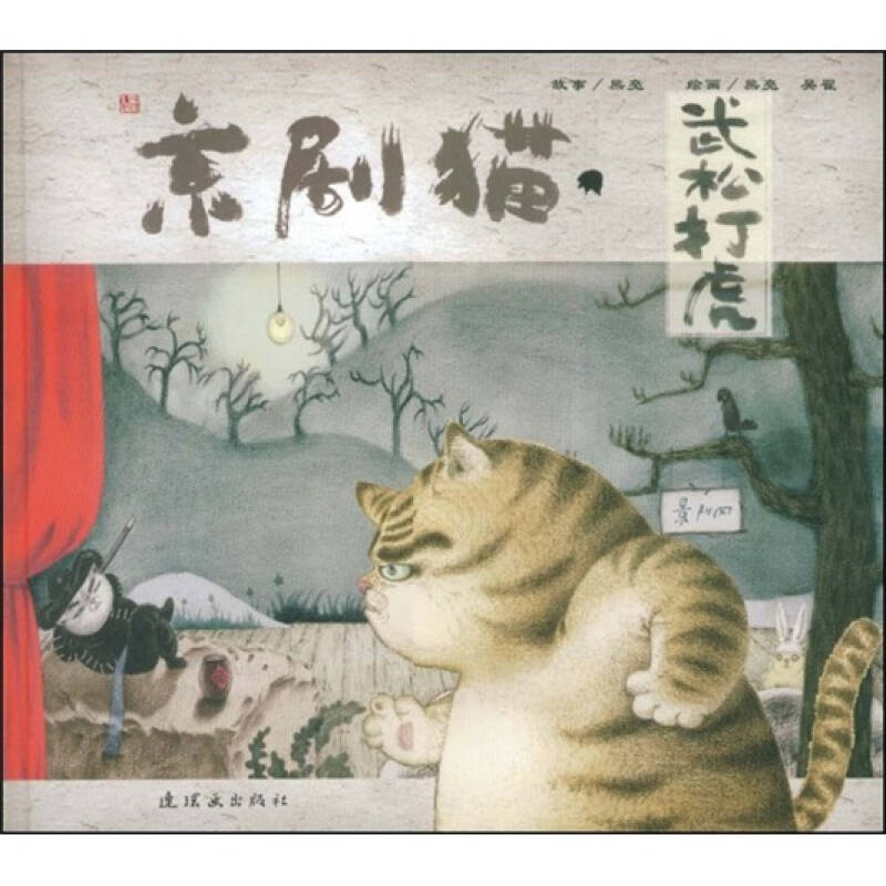 京剧猫之武松打虎