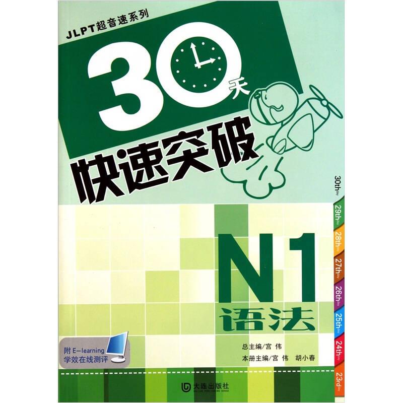 JLPT超音速系列:30天快速突破N1语法